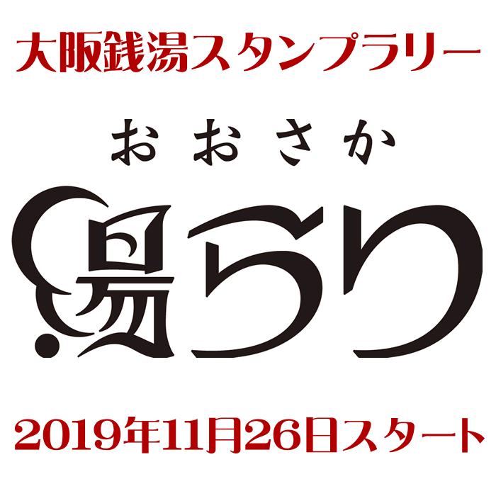 おおさか湯らり2019