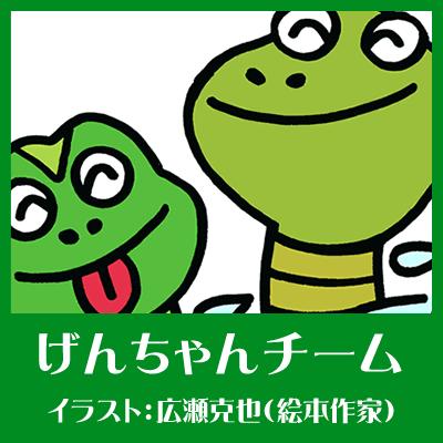 参加銭湯 げんちゃんチーム