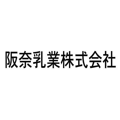 阪奈乳業株式会社