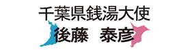 千葉県銭湯大使 後藤泰彦