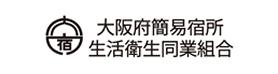 大阪府簡易宿泊所生活衛生同業組合