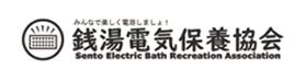銭湯電気保養協会