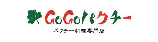 GoGOパクチー