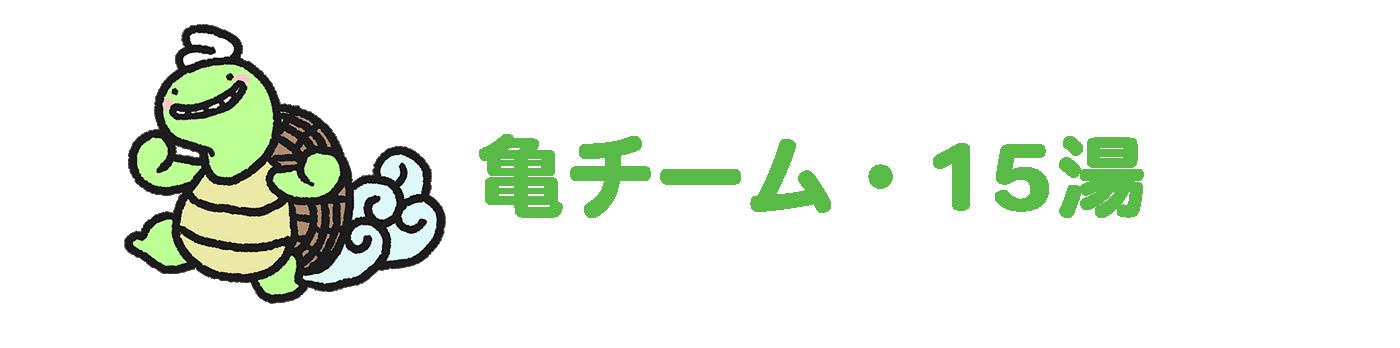 参加銭湯 亀チーム