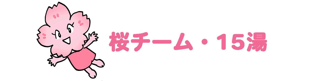 参加銭湯 桜チーム