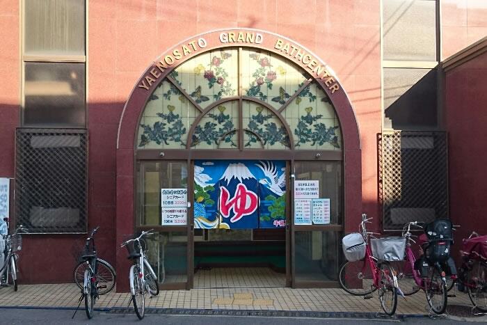 八戸ノ里温泉